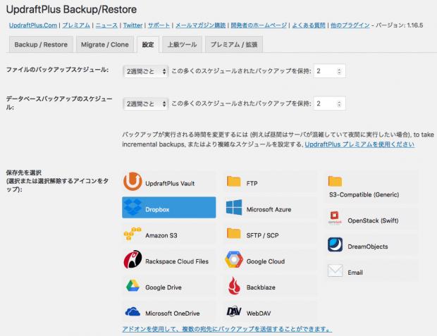 「UpdraftPlus Backup/Restore」のバックアップ先に「iCloud」がない