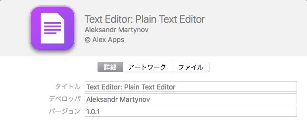 堂々と「App Store」販売されている「Textor」のパクリアプリ