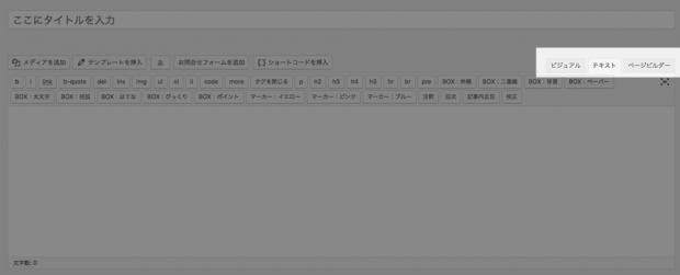 「ページビルダー」タブが追加される