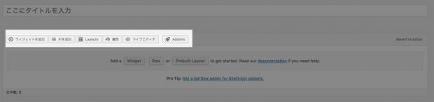 上部に「Page Builder by SiteOrigin」の各種タブがある