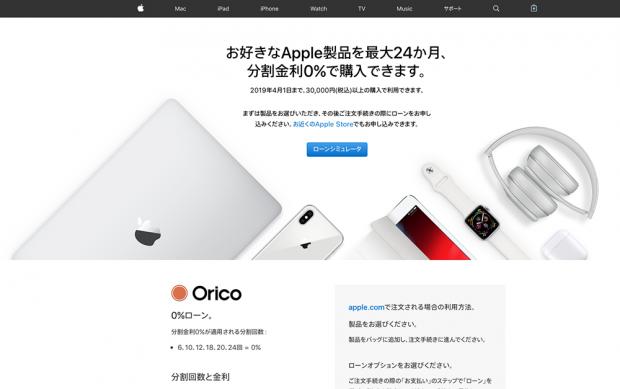 「Apple Store」では24ヶ月金利無料キャンペーンを実施