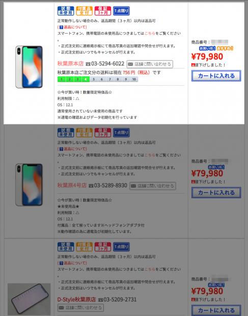 iOS12.1で利用制限△の未使用品を購入