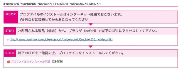 「UQ mobile」のWebサイトから「iPhone X」用プロファイルをダウンロードする