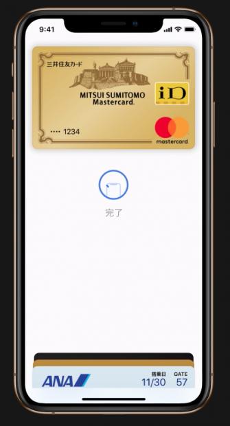 初めての「Apple Pay」での支払い完了!