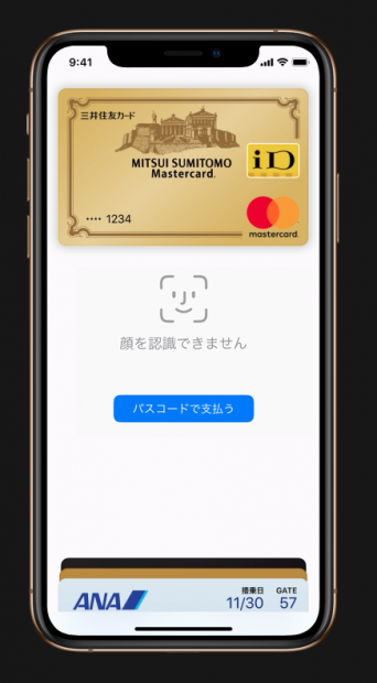 初めての「Apple Pay」でエラー(^^;)