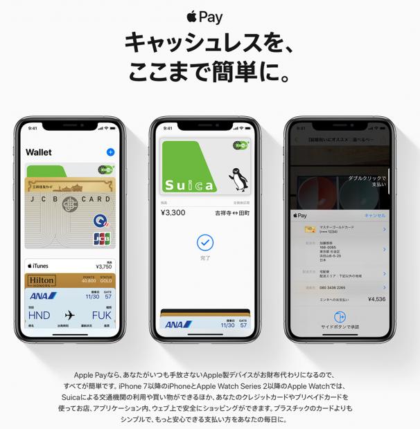 「iPhone SE」で出来なかった「Apple Pay」