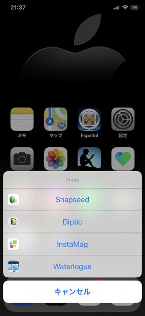 アイコンを下から上にスワイプすると同系列のアプリが選べる