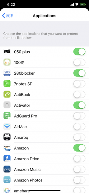 プライバシー的に重要なアプリだけに設定をオンにする