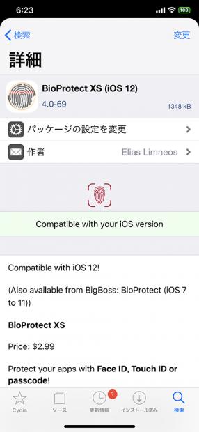 各アプリ毎にパスワードをかけることができる「BioProtect X (iOS 11)」