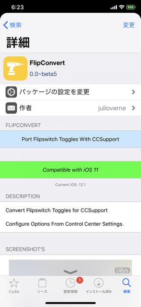コントロールセンターからトグルを使用可能にする「FlipConvert」