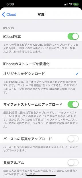 「iCloudフォトライブラリ」を使う