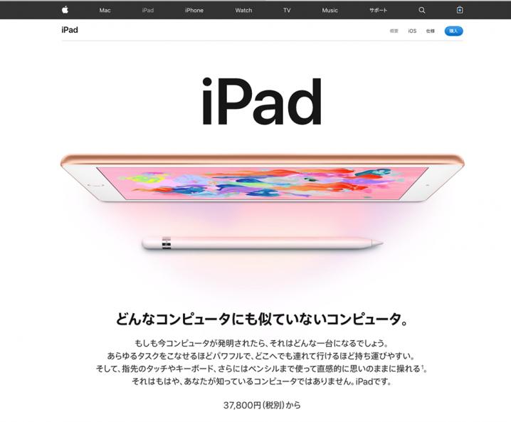 今回購入したのは「iPad 2018」スペースグレー32GB、SIMロック解除版