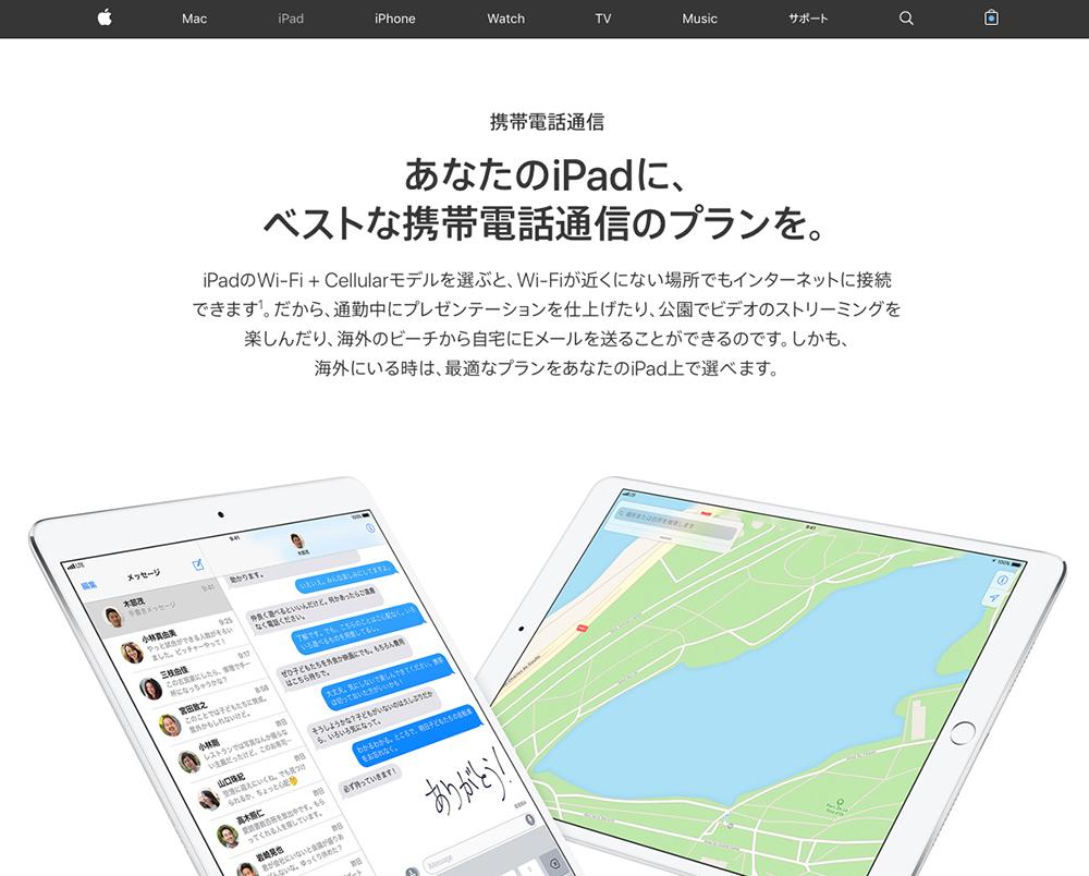「Apple SIM」が使える「iPad 2018」