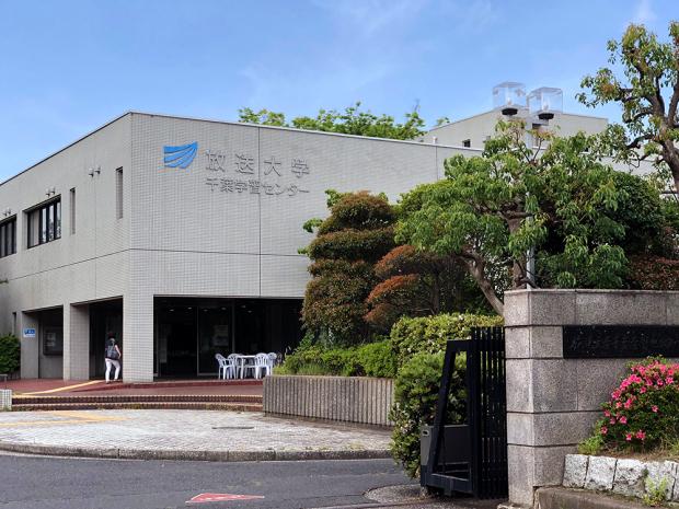 「千葉学習センター」正面入口