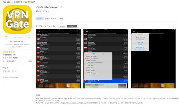 「VPN Gate」をインストールした方が便利と知る