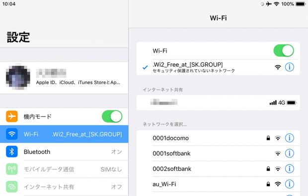 「マクドナルド」の無料Wi-Fi回線に接続