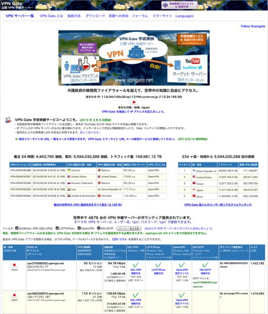 筑波大学が提供しているWebサイト「公開VPNサーバー」