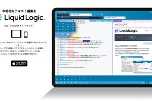 新しいiOS用テキストエディター「LiquidLogic」