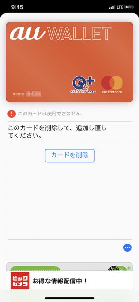 「au」回線の解約すると「Apple Pay」では使用不可になる