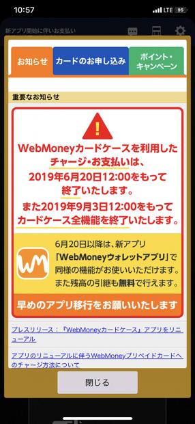 「WebManeyカードケース」の機能制限が始まった