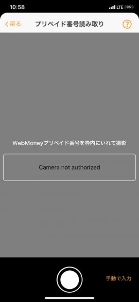 しかし、代替えとなる「WebManeyウォレット」がまったく使えない...