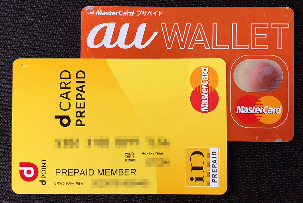 「au walletプリペイドカード」から「dカード プリペイド」へ!