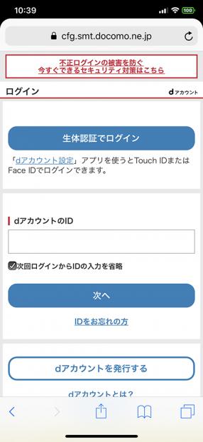 「生体認証でログイン」を選択