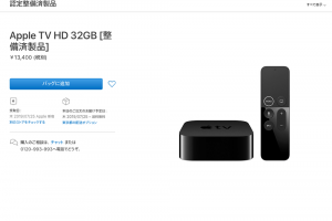 整備済商品「Apple TV HD」