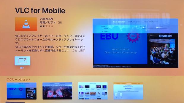 2019年1月にリリースされた「VLC on the Apple TV」