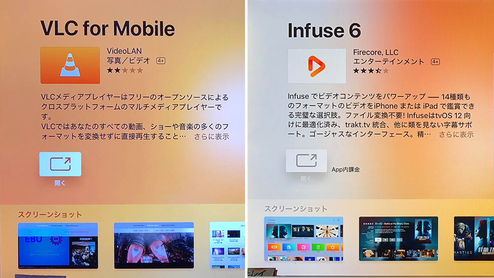 「VLC on the Apple TV」と「infuse」