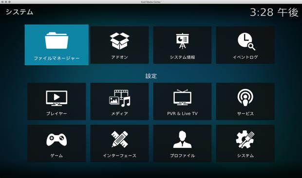 「KODI」の設定画面