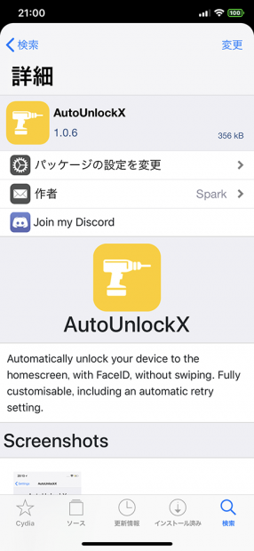 最終的に「AutoUnlockX」を採用した