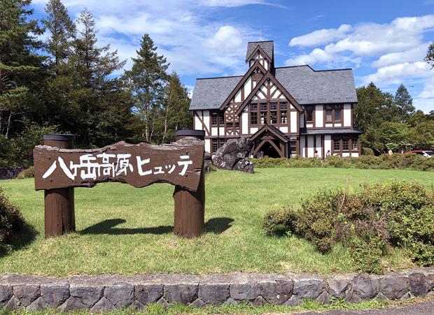 前日のディナーをした「八ケ岳高原ヒュッテ」