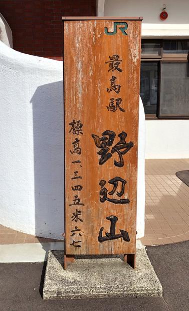 JR標高最高地点駅の看板