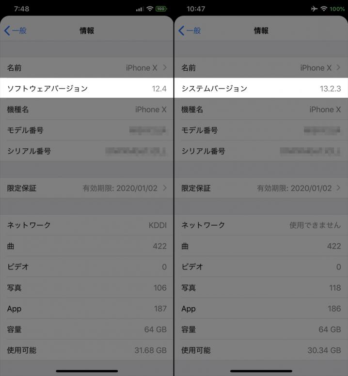 「iOS12.4.2」脱獄環境から「iOS13.2.3」脱獄環境へ