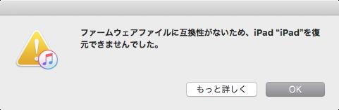 「iTunes」からだと互換性がないと言われる...