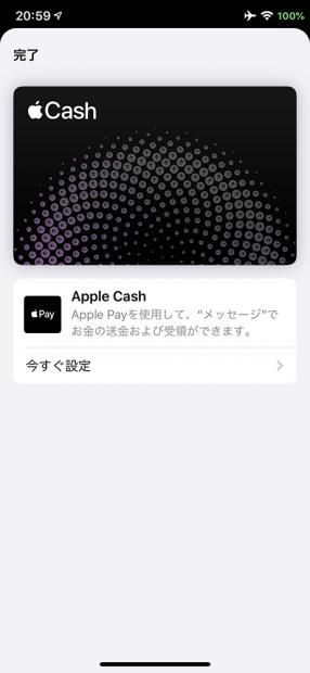 今までなかった「Apple Cash」インストールされた!