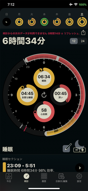 睡眠アプリ「StepsApp」は詳細なデータが取れる