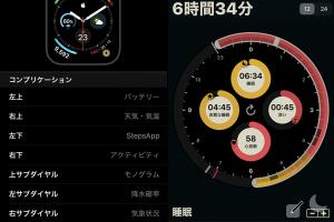 文字盤「インフォグラフ」と睡眠アプリ「StepsApp」