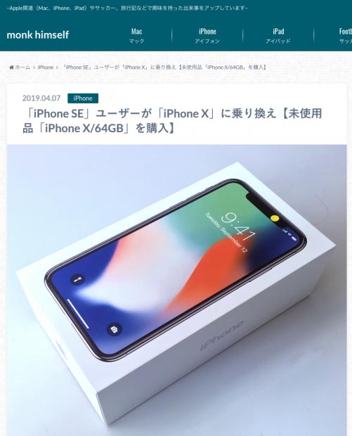 今年最初の大きな買い替え「iPhone X」