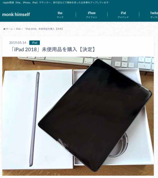 前月に続き購入してしまった「iPad 2018」