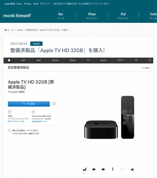 勢いで購入した「Apple TV HD」