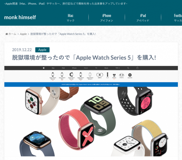 新たなApple商品「Apple Watch Series 5」