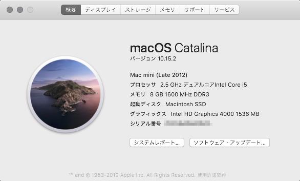 バージョンが「10.15.2」になりアップデート完了!