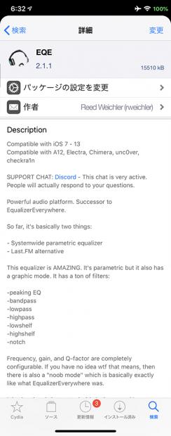 イコライザーカスタマイズ用脱獄アプリ「EQE」