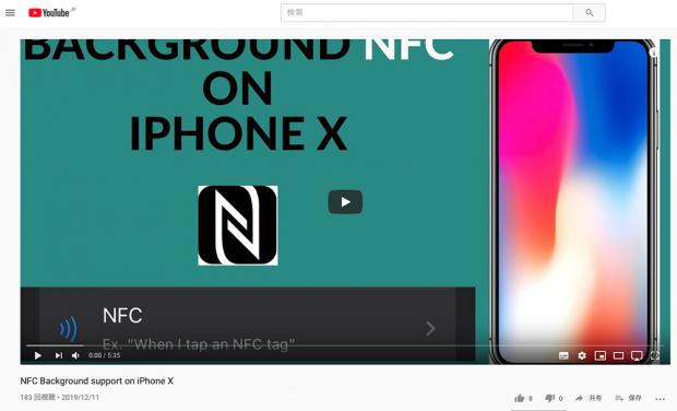 「YouTube」の「Biszaal Tech」チャンネルに「iPhone X」にNFCタグが使えるようにする動画があった!