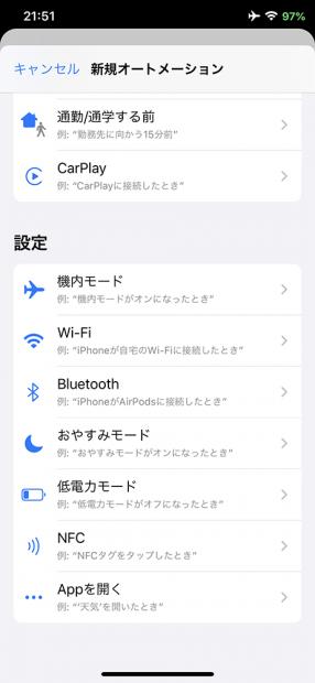 無事に「新規オートメーション」の「設定」項目に「NFC」が追加された!