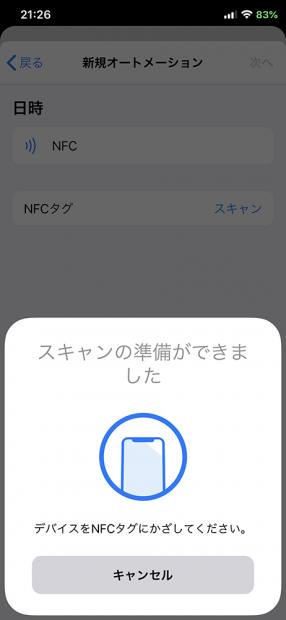 NFCタグを「iPhone X」に近づける