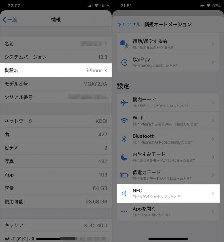 「iPhone X」に「NFCタグ」が追加される!