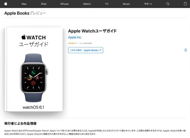 「Apple」のWebサイトにあった「Apple Watch」のユーザガイド